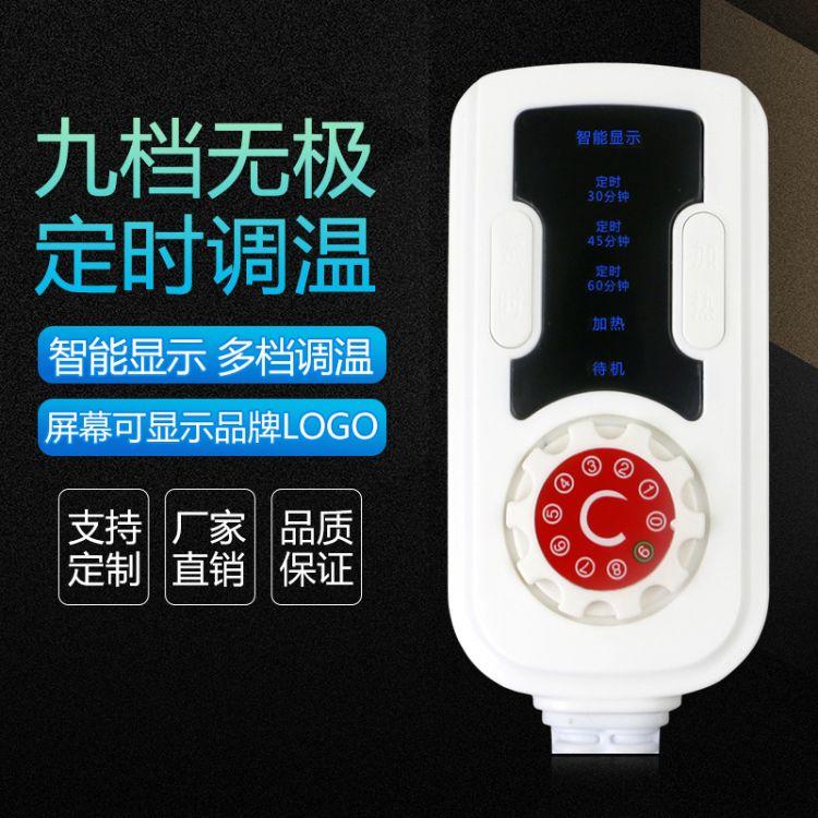 九9档无极调温开关控制器可做logo艾灸热敷护肩颈30/45/60分定时