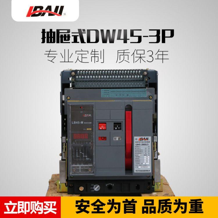 厂家直销 智能型万能式断路器抽屉式DW45-3P断路器抽屉式 可定制