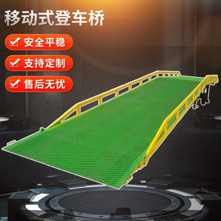 定制6/8/10吨移动式登车桥 仓储 物流 月台 集装箱装卸货平台