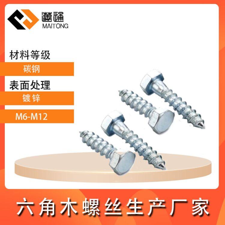 专业生产 DIN571六角木螺钉 外六角木螺丝 镀锌六角木螺栓
