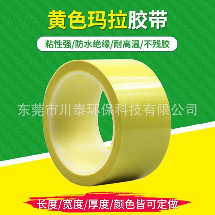 黄色聚酯玛拉胶带 变压器专用PET胶带