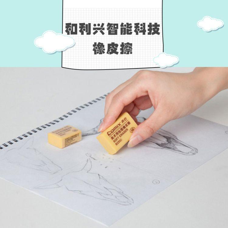 4B画画用橡皮擦 美术考试专用橡皮擦 学生素描用橡皮 量大质优