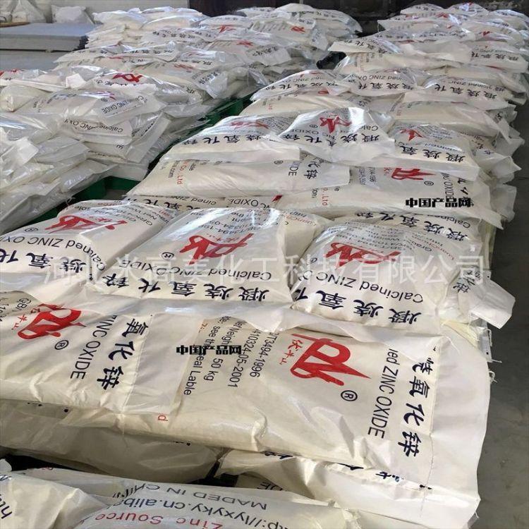 厂家供应 陶瓷专用氧化锌 煅烧级氧化锌氧化锌粉99.5%