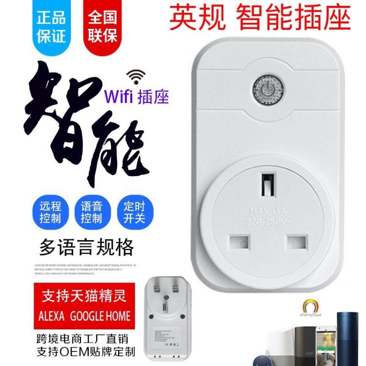 智能wifi插座 英规 手机远程遥控定时器开关无线排插语音wifi插座