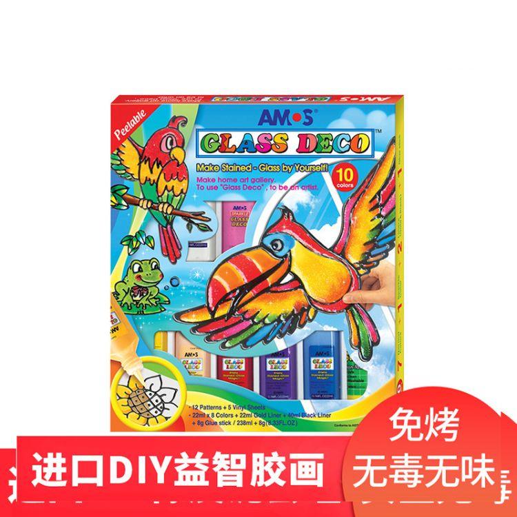 AMOS韩国原装进口儿童玻璃胶画手工制作DIY窗贴免烤胶画益智玩具