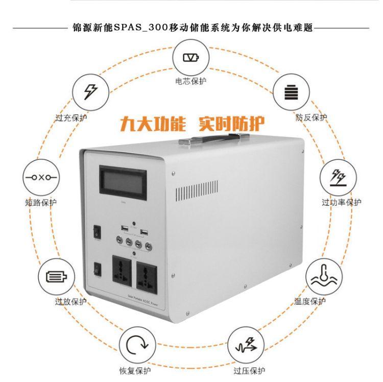 300W家用太阳能发电系统  家用/办公/应急储能系统 移动电源