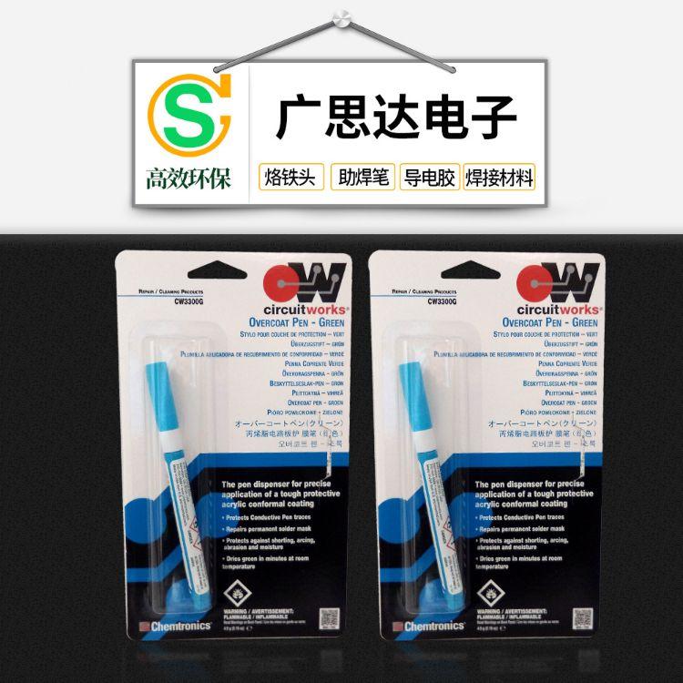CW3300G绿色涂层笔 阻焊膜修复笔 绝缘笔 保护PCB 焊接配件