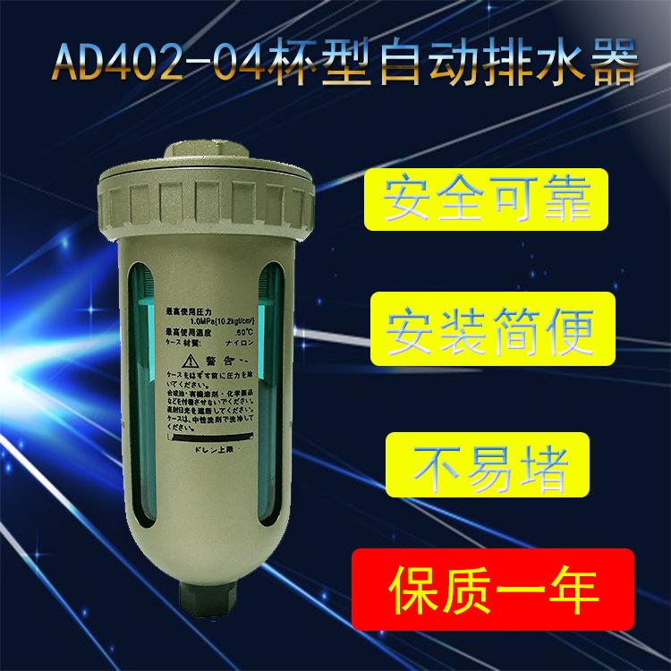 批发供应-空压机管路冷干机过滤器专用AD402杯型自动排水器