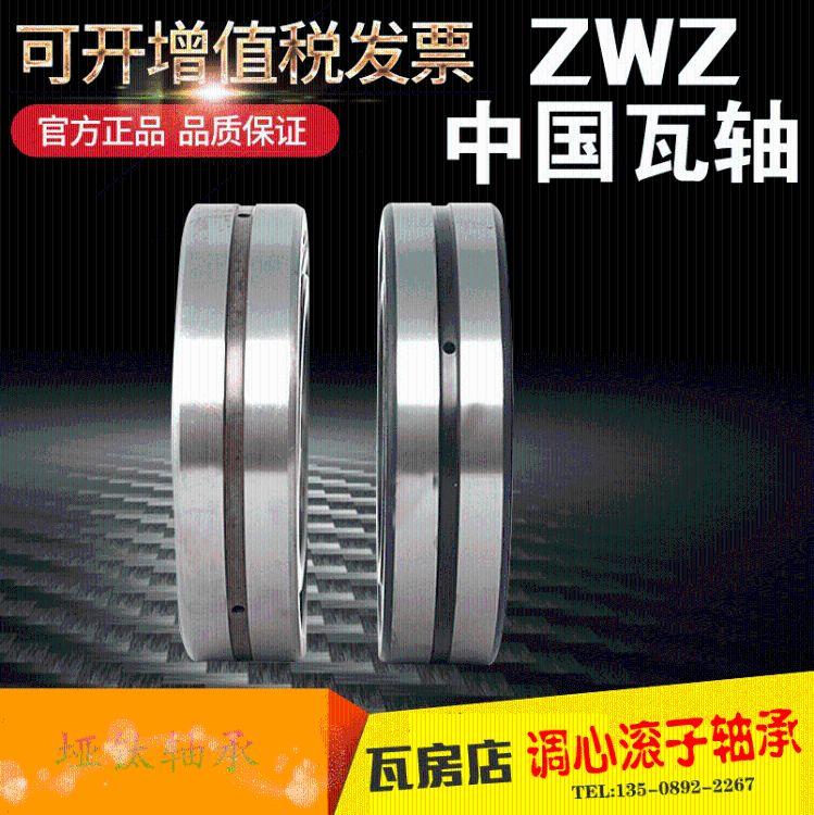 厂家直销国产原装正品瓦房店ZWZ调心滚子轴承22230CA/CAK/W33