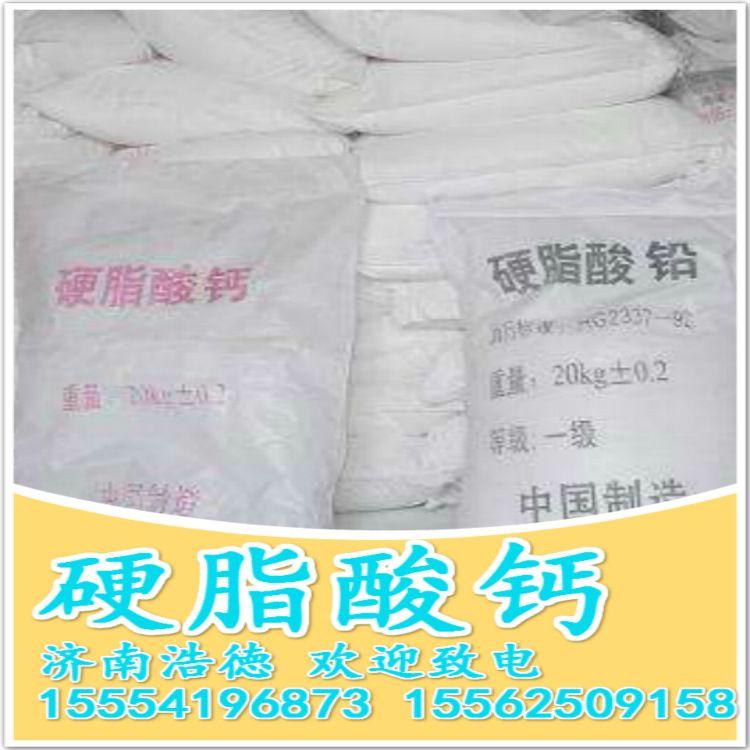 热稳定剂润滑剂 硬脂酸钙 粉末硬脂酸钙 量大从优