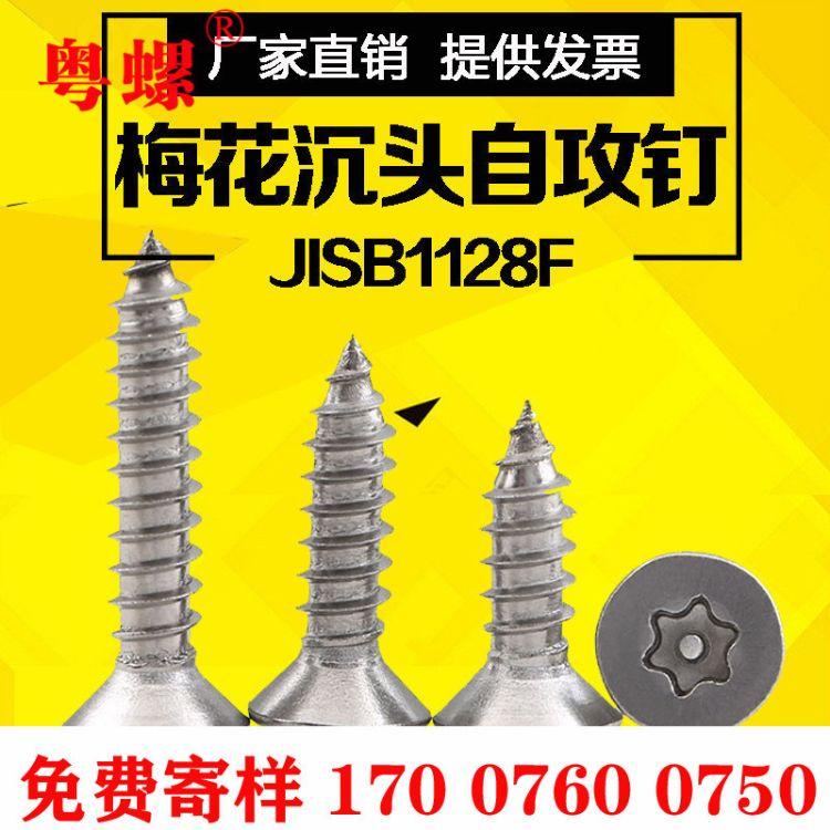 重庆304 316不锈钢螺钉 JISB1128F 梅花沉头自攻钉