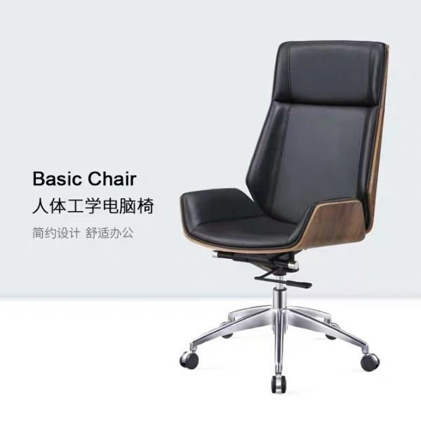 现代简约办公椅高背老板椅欢乐颂椅子老板大班椅子碧江家具