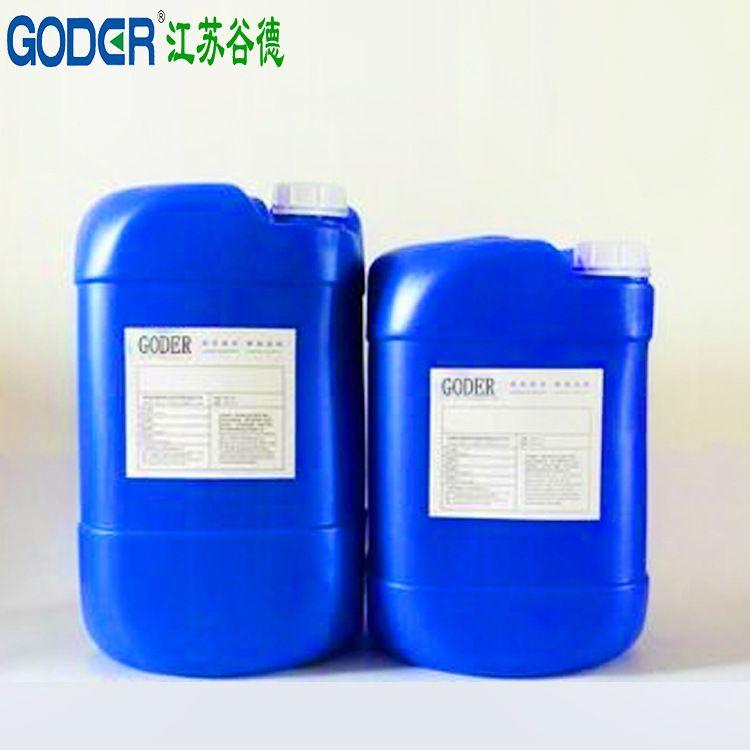 厂家直销 有机浸渗剂 GD-1890易清洗型有机浸渗剂 补漏剂浸渗液