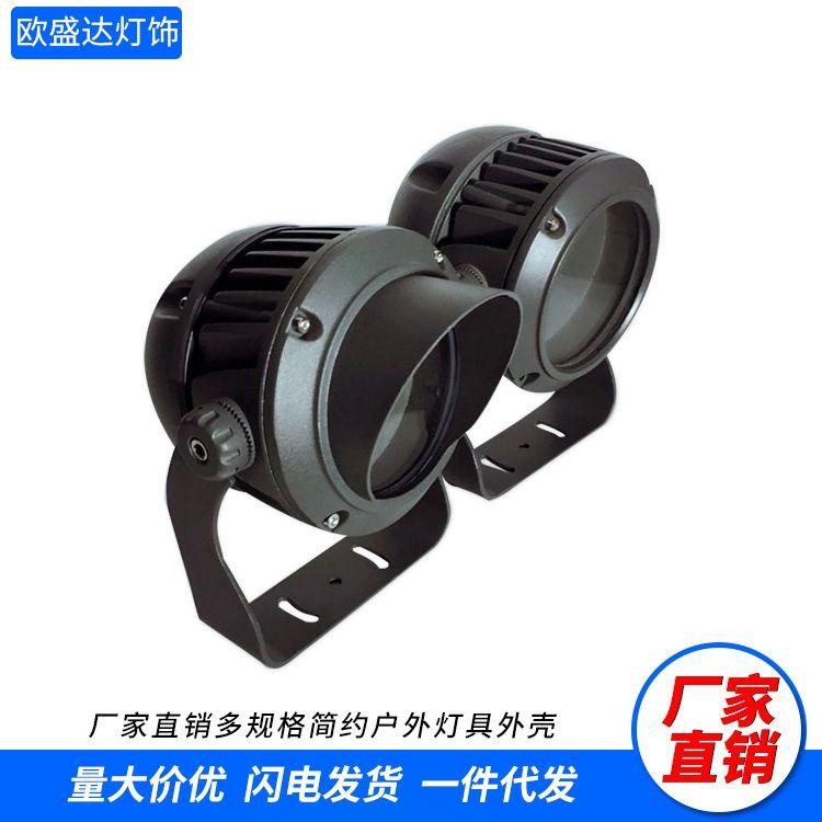 LED投射灯外壳草坪灯 厂家直销圆形投光灯套件 压铸铝投光灯