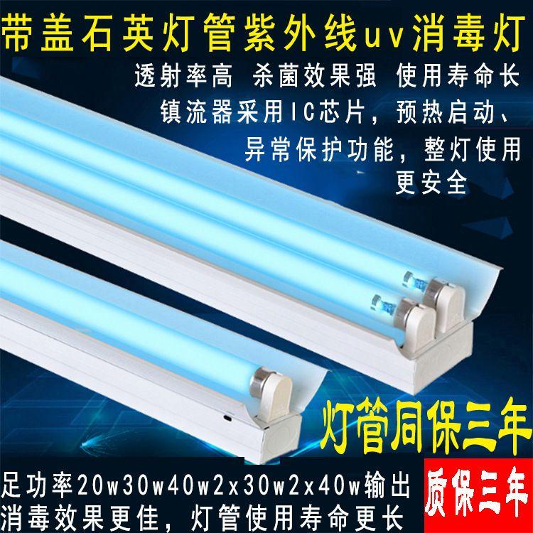 AC110v/AC220v预热启动足功率18w28w36w2x28w2x36w石英紫外线灯