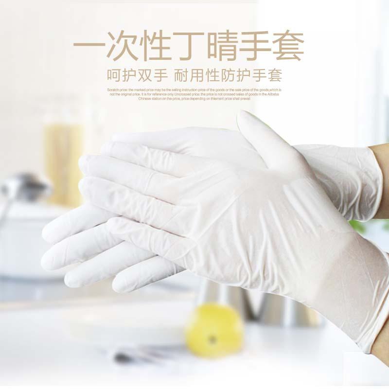 乳胶橡丁手套 餐饮劳保胶防油工业耐酸碱手套批发