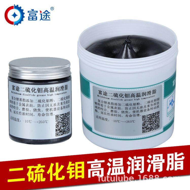 富途二硫化钼高温润滑脂MoS2复合极压高温黄油机械黑色润滑油