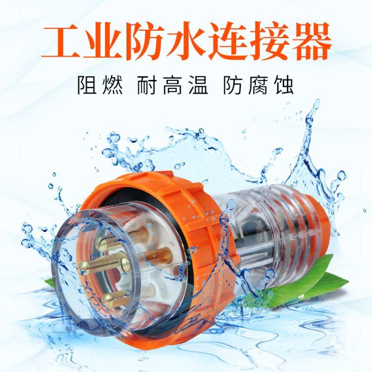 供应56P550防水插头 澳式工业防水插头 厂家直销5孔 50A
