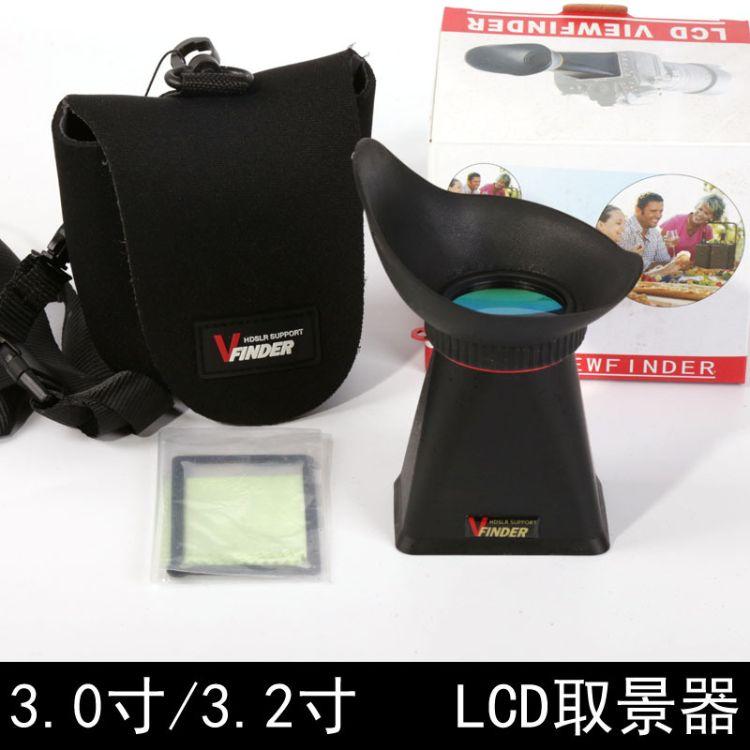 清仓 LCD取景器 3.0寸4:3/3:2液晶屏放大器3.2寸4:3单反相机取景