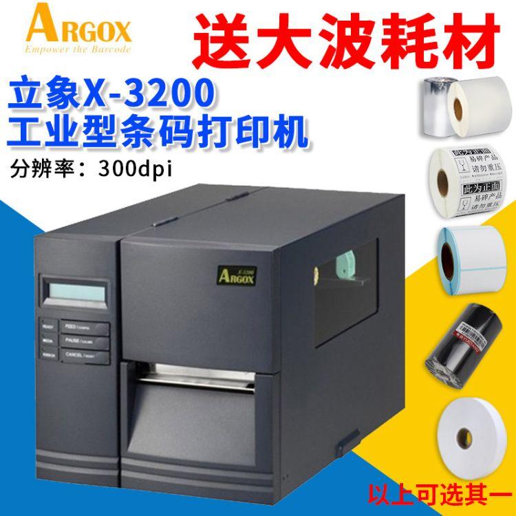 argox x-3200立象工业条码打印机外箱贴纸物流标签打印机300dpi