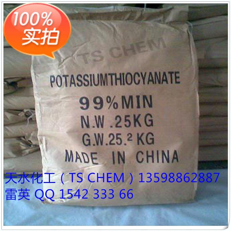 厂价直供硫氰酸钾