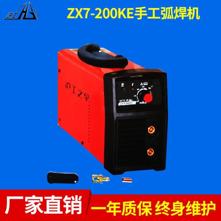 经销批发 ZX7-200KE沪工手工弧焊机 逆变直流电焊机