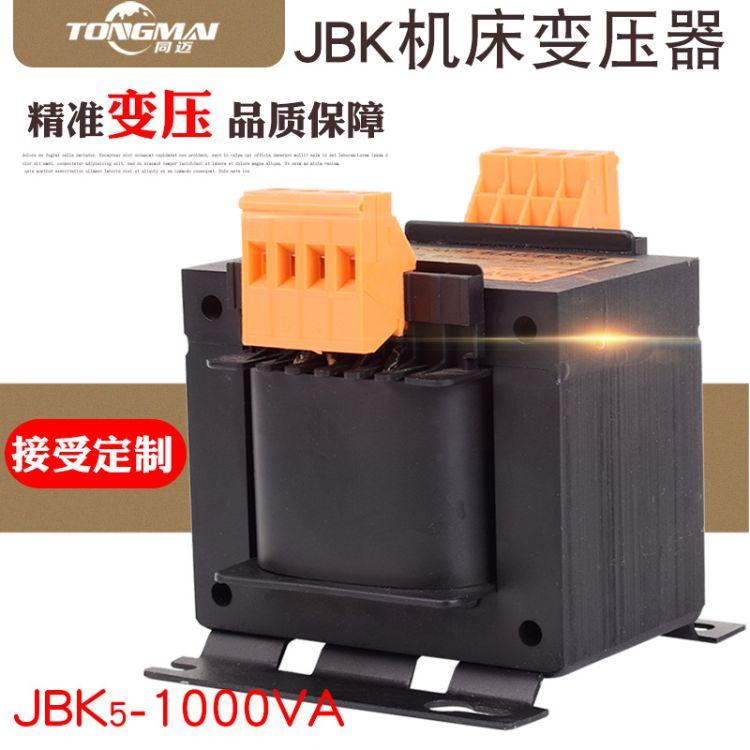 同迈JBK5-1000VA车床控制变压器380V变220V 单相隔离变压器1000W