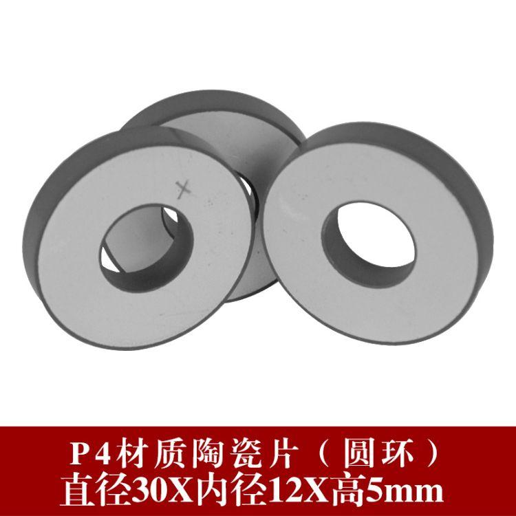 压电陶瓷圆环片压电元件30-12-5超声波振子雾化换能片焊接片