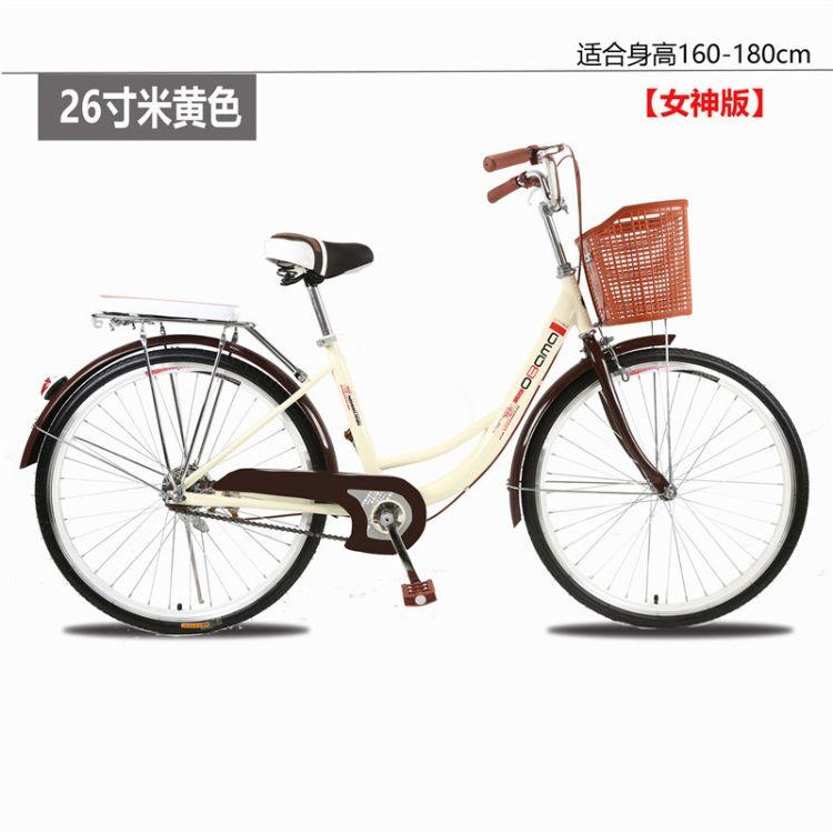 女神版20寸24寸26男女式学生自行车通勤淑女车公主单车复古带货架