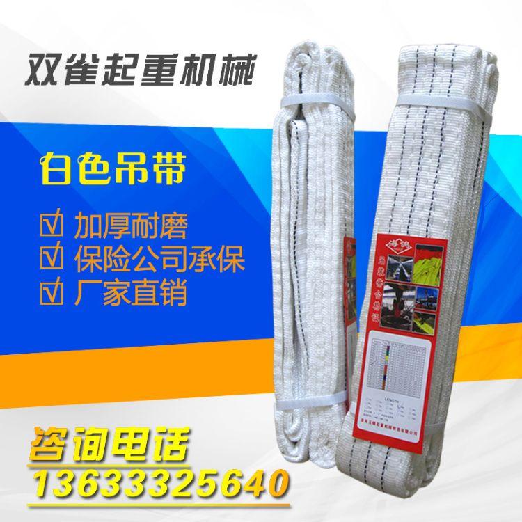 批发直销 工白色扁平吊装带索具5t/3t/2t/10t  起重吊带吊车吊带