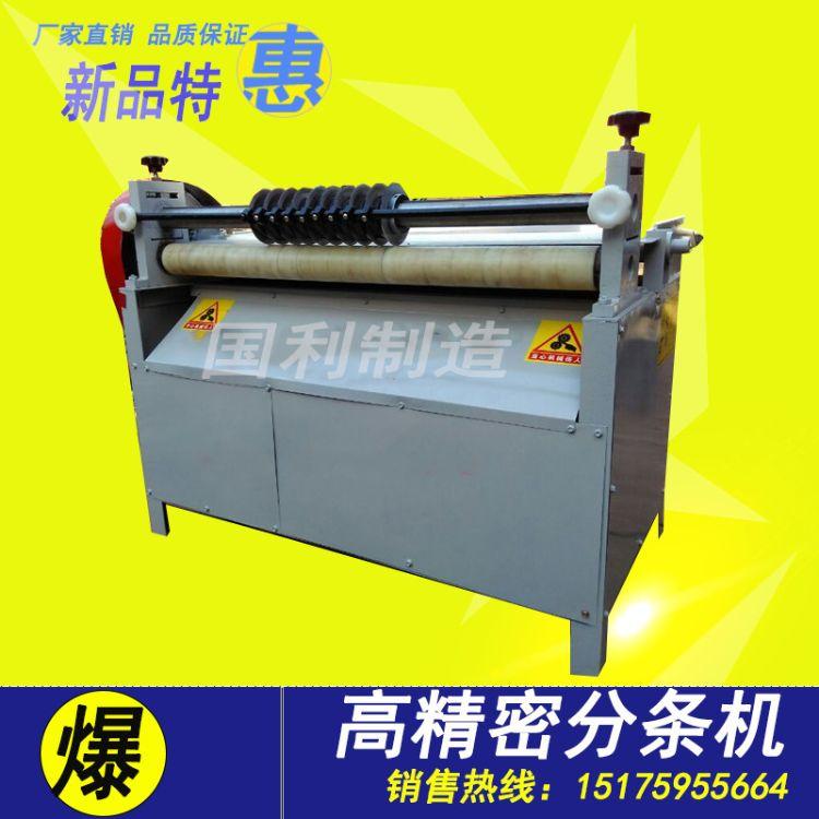 国利机械 厂家直销圆刀裁条机 圆刀分条机 布料分条机 皮革切条机 价格优惠 欢迎来电