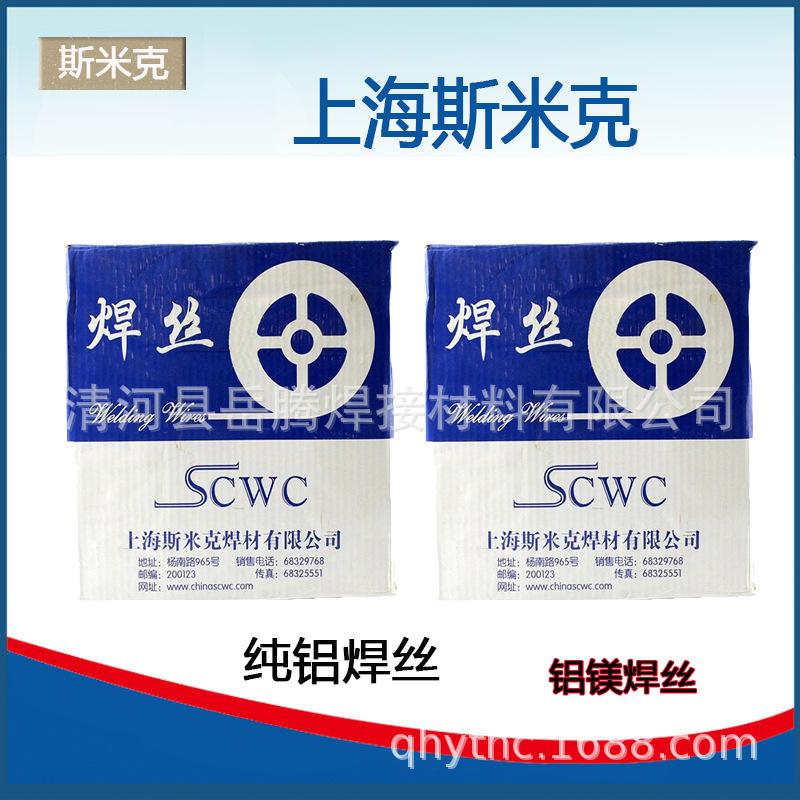飞机牌 S331氩弧铝合金 上海斯米克铝焊丝 ER5183铝镁气保焊丝