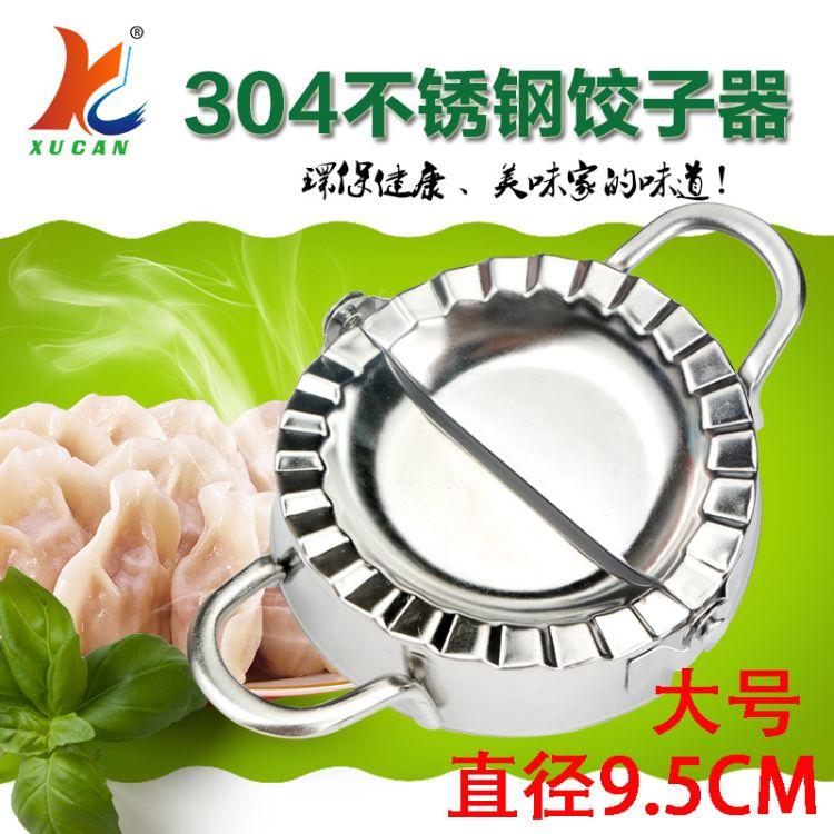 304大号不锈钢包饺子器手动夹捏水饺模具 饺子模型厨房小工具