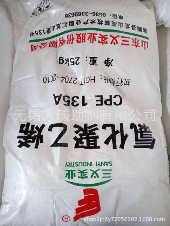 无锡厂家大量供应优质氯化聚乙烯 热销氯化聚乙烯CPE135A