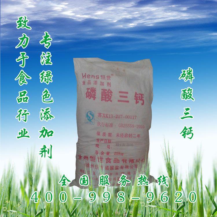 磷酸三钙 抗结剂 分散剂  食品级磷酸三钙 正品现货 质量保证