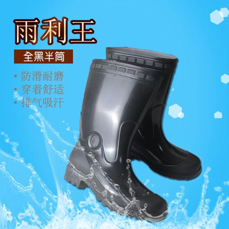 厂家批发直销 雨利王中筒男雨靴 男士雨鞋 劳保雨鞋   橡塑三防靴 劳保靴