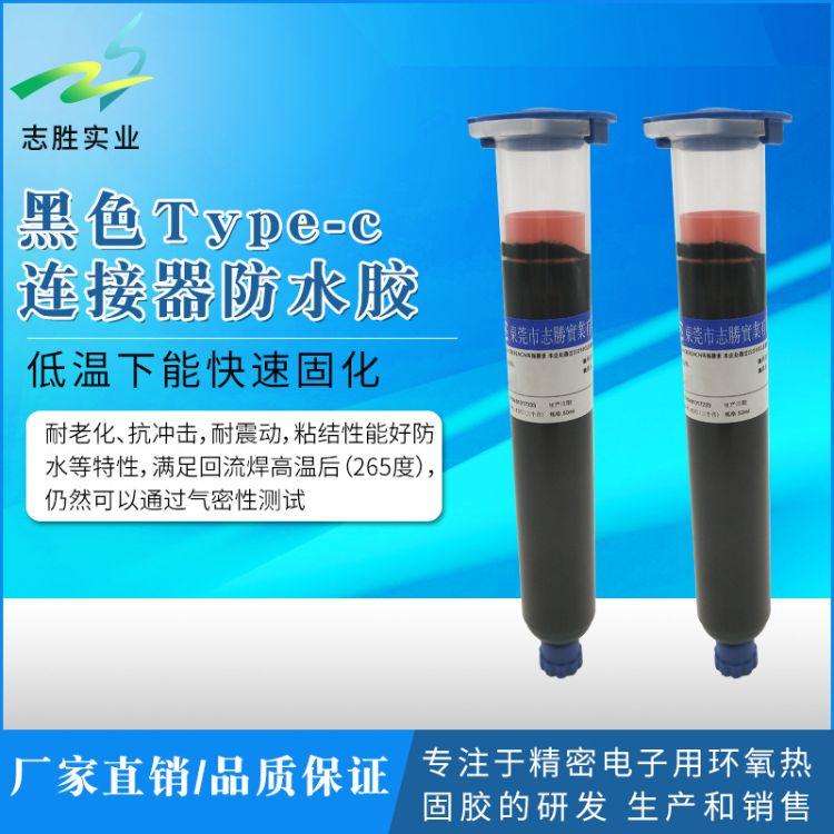 批发黑色Type-c连接器防水胶 耐老化抗冲击Type-c连接器防水胶