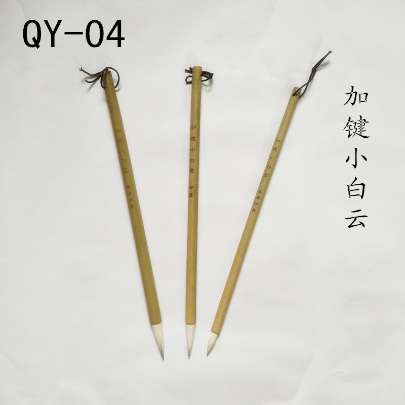 厂家供应毛笔吊线加健小白云 小号 可做书法练习 厂家直销