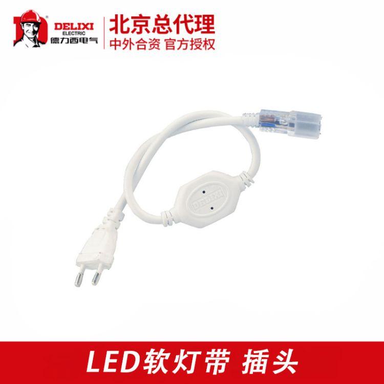 灯带插头2835软灯带专用插头转换器德力西电气批发零售