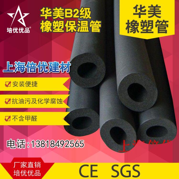 培优优品华美B2级橡塑保温管 空调管工程管保温橡塑管 厂家直销