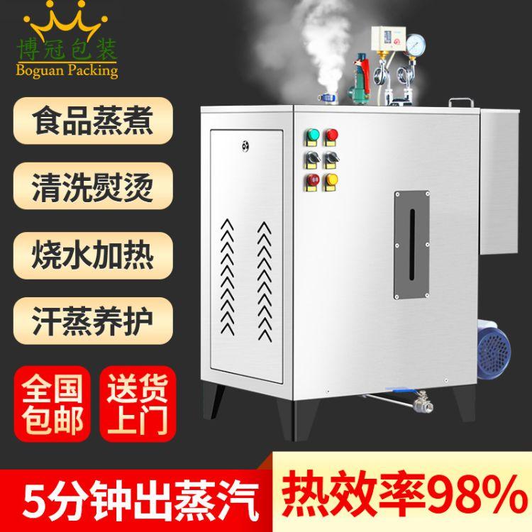 蒸汽锅炉商用蒸汽发生机器 48千瓦 电发生器ZONBOT中堡智能