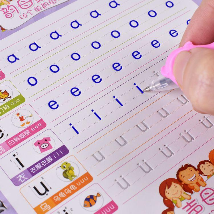 木客鸟学前幼儿汉语拼音凹槽练字帖儿童基础版练字本现货批发