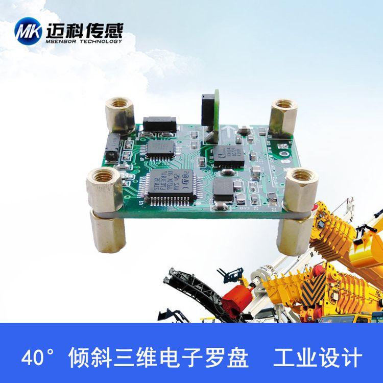 SCM340 40°倾角补偿三维电子罗盘、数字罗盘、磁传感器模块