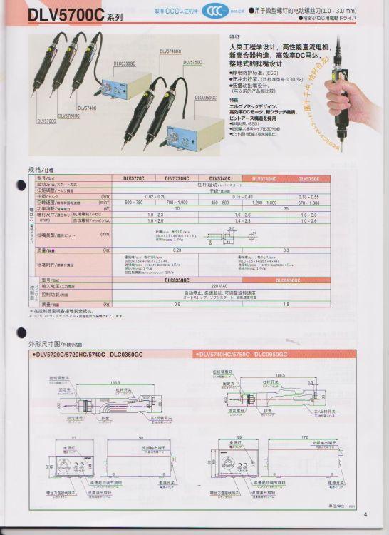 dlv 5720c 5720hc dlc 0350gc 电动螺丝刀
