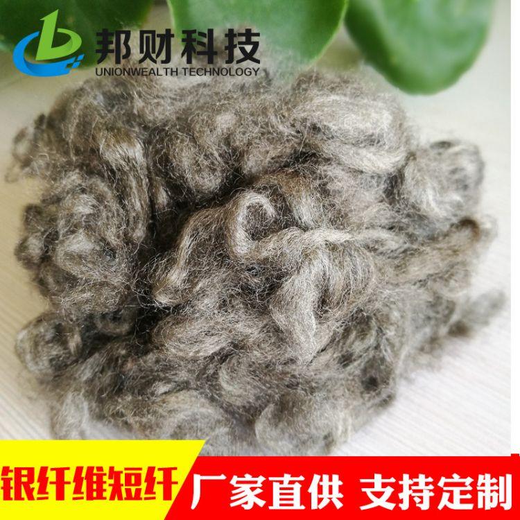 镀银尼龙短纤银纤维短纤银纤维短纤混纺破坏微生物生长 导电纱线