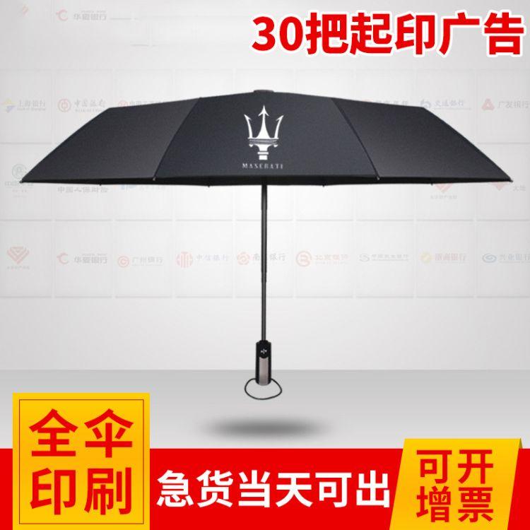 批发十骨全自动伞 三折叠雨伞 防风遮阳商务礼品伞 支持定制logo