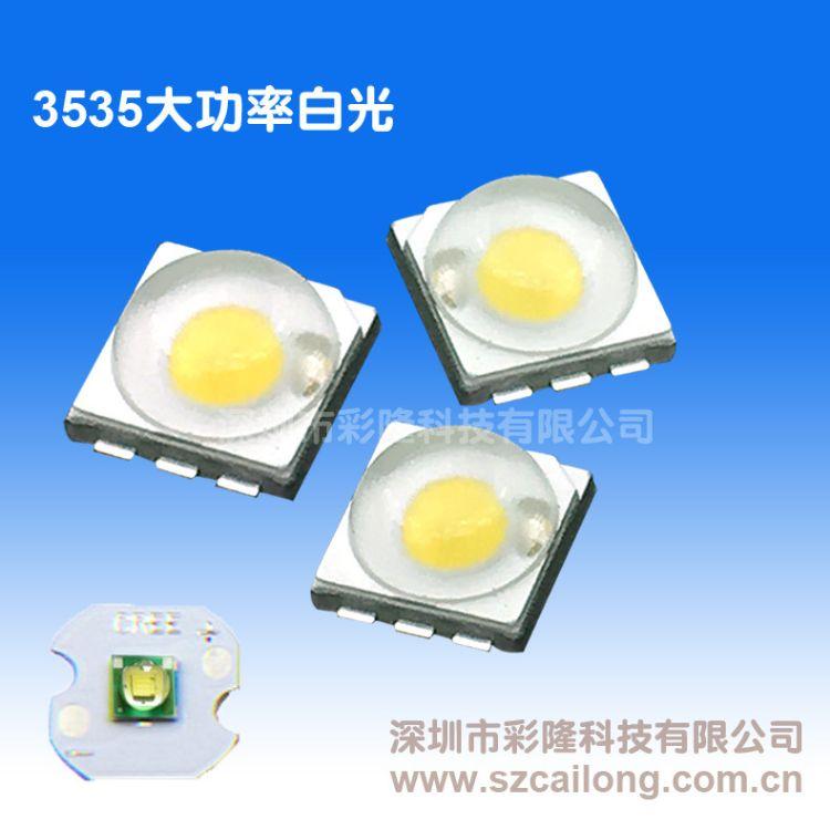 3535大功率LED白光  陶瓷封装 适用于车灯,手电筒,景观照明等