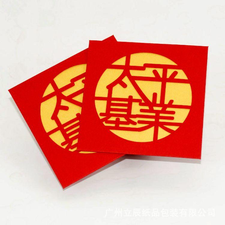 广州过年结婚小红包加工厂 质量保证 使用场合-新年/婚礼