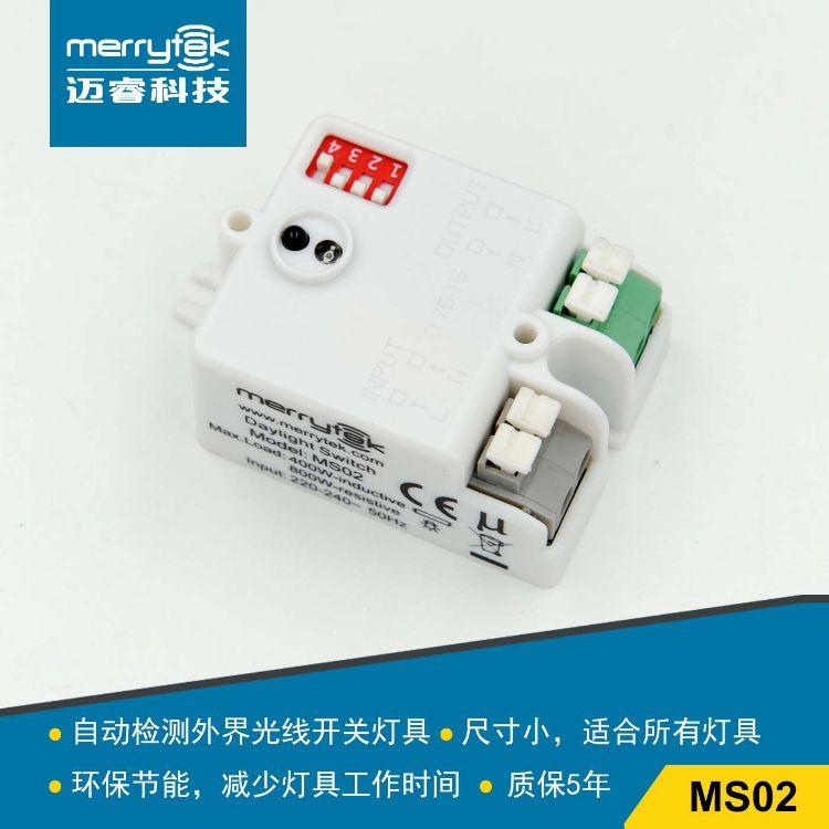光控开关 LED灯具节能光感应器 识别自然光控制器 光照可调 MS02