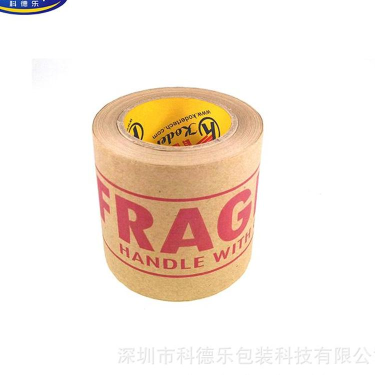 厂家批发湿水牛皮纸胶带 环保胶带 48mm宽度*50M 各种规格定制